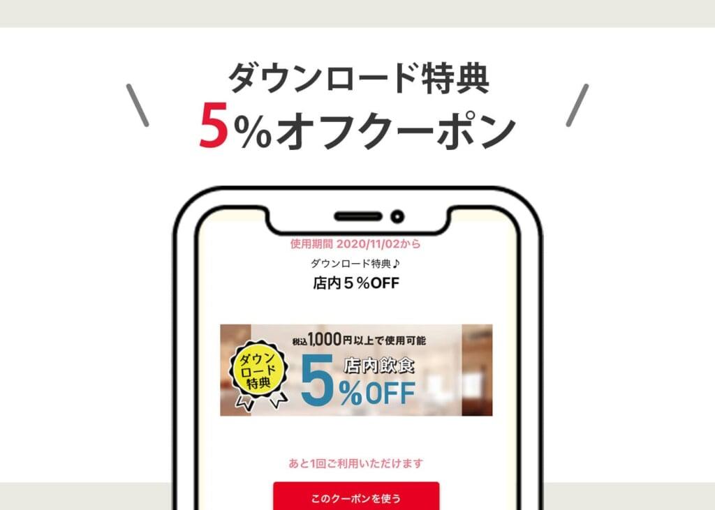 和食さとアプリ ダウンロード特典クーポン紹介画像