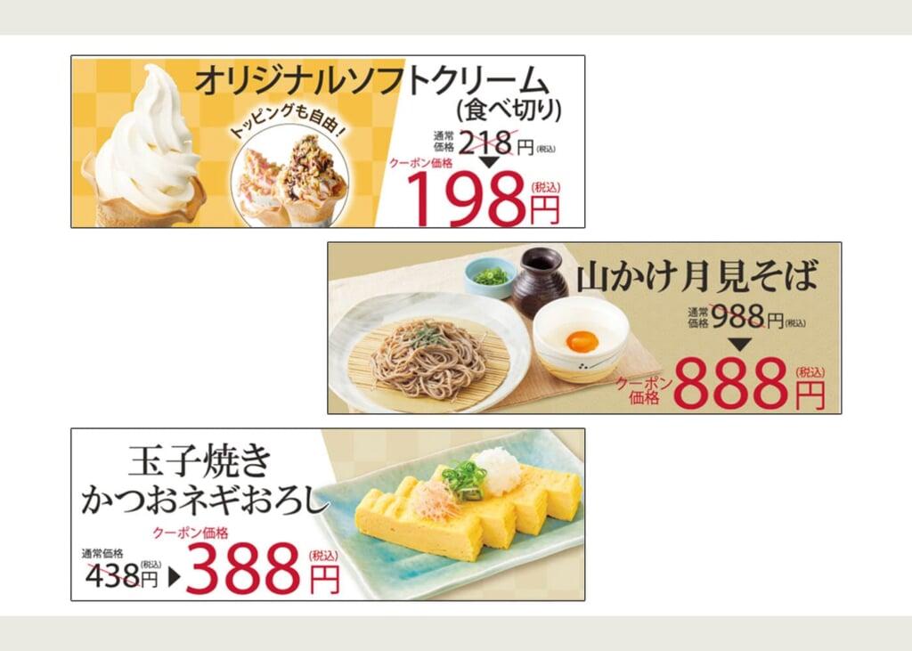 和食さとアプリ 期間限定値引きクーポン 画像