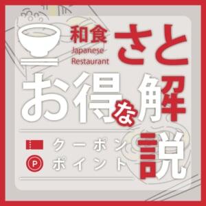 和食さとクーポン ポイント解説 イメージ画像