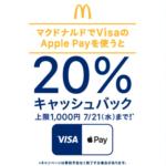 【VisaのApple Pay】マクドナルドで20%キャッシュバック 7月1日〜7月21日まで
