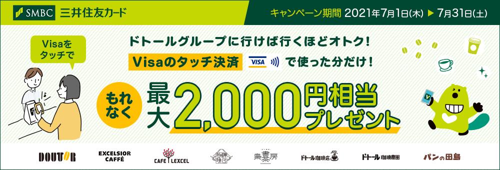 【三井住友カード】ドトールでVisaのタッチ決済で最大100%還元も 7月1日〜7月31日