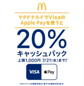 マクドナルド・Visa Apple Payキャンペーン画像