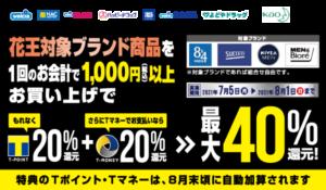 Tポイント・花王商品・ウエルシアキャンペーン画像