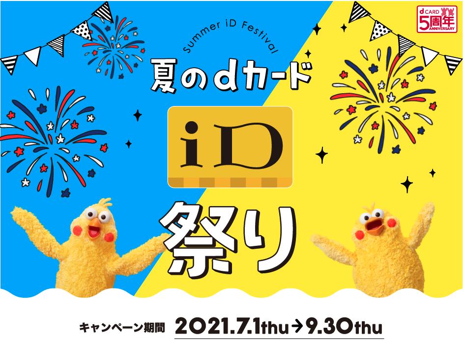 【dカード】d曜日にiD払いでポイント3倍キャンペーン!7月は土日が熱い!