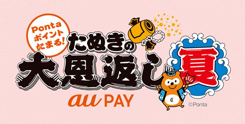 【au PAY】チャージだけで最大10%還元も!たぬきの恩返しキャンペーン 7月20日から