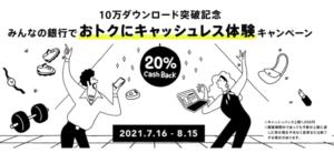 みんなの銀行キャンペーン画像