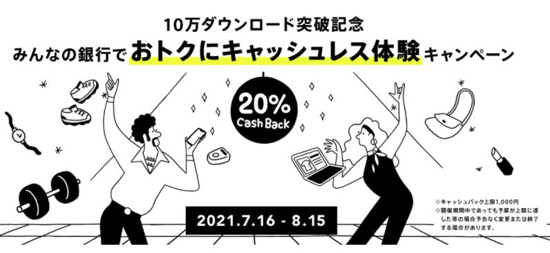 【みんなの銀行】デビットカード利用で20%還元キャンペーン