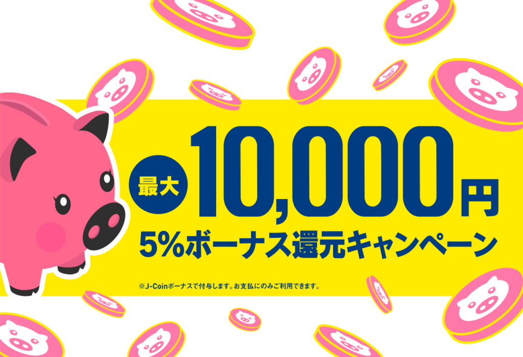 【J-Coin Pay】5%還元ボーナスキャンペーン 7月20日〜9月30日