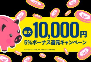 J-Coin Payキャンペーン画像