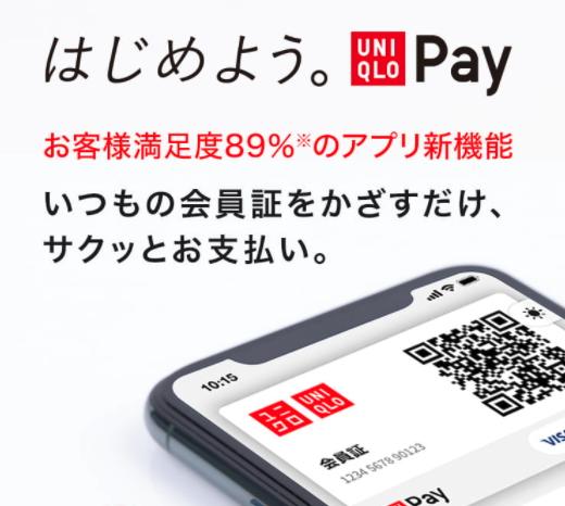 【UNIQLO Pay】新規登録で最大1,000円クーポン配布 8月2日から
