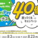 【FamiPay】20%還元キャンペーン開始、8月3日〜8月23日
