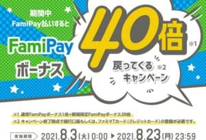 FamiPayポイント還元キャンペーン画像