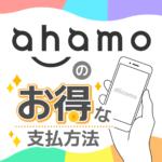 ahamoのお得な支払い方法【dカード GOLDでポイントが貯まる】