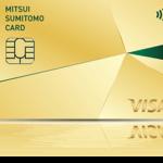 【条件次第で年会費無料】三井住友カード ゴールド(NL)
