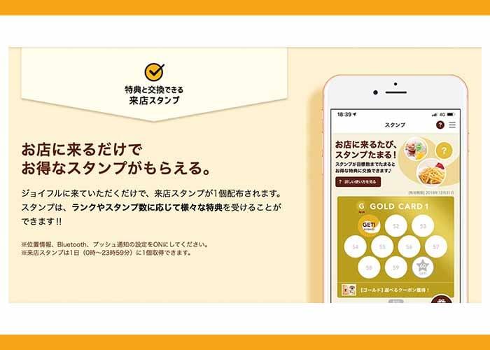 ジョイフルアプリ 来店スタンプ 紹介画像
