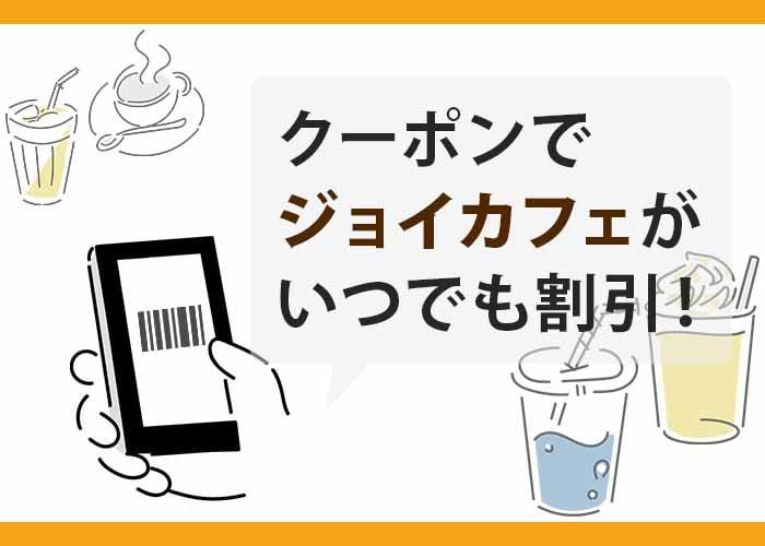 ジョイフルアプリ ジョイカフェ 紹介画像