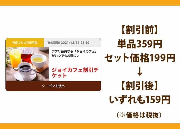 ジョイフル公式アプリ配布中クーポンジョイカフェ割引チケット