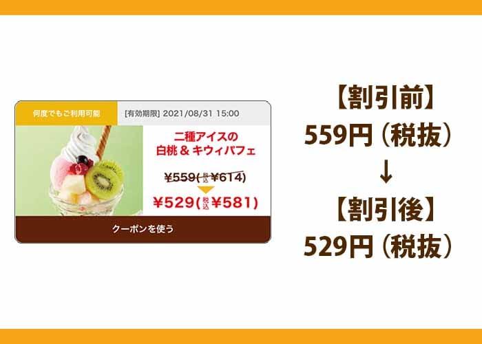 ジョイフル公式アプリ配布中クーポン 二種アイスの白桃&キウィパフェ