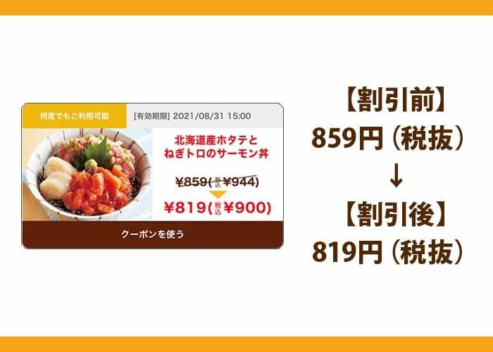 ジョイフル公式アプリ配布中クーポン 北海道産ホタテとねぎトロのサーモン丼