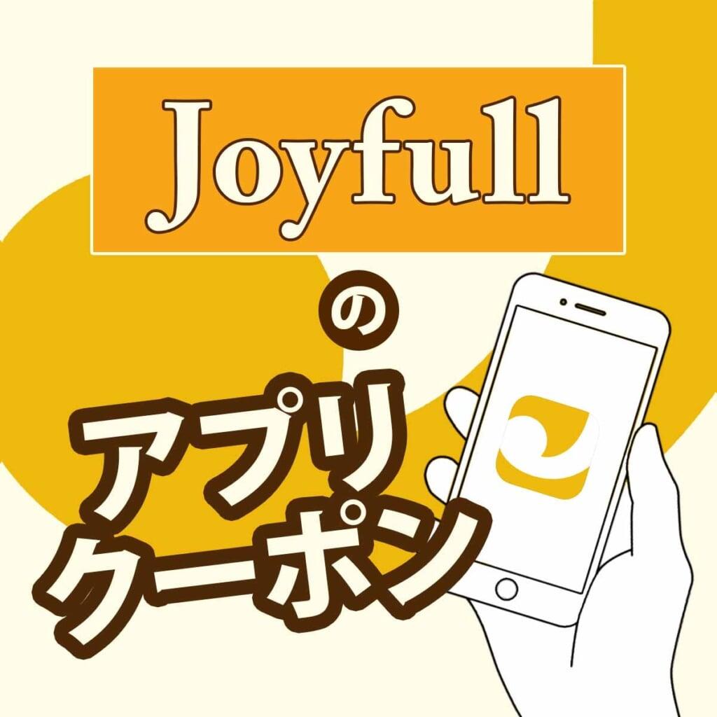 【ジョイフルアプリ】ポイント・クーポンを解説