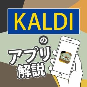 KALDI アプリ解説イメージ画像