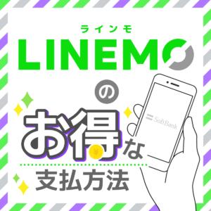 LINEMOのお得な支払い方法 イメージ画像