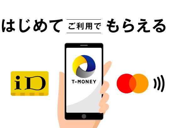 【Tマネー】初めての利用で20%還元キャンペーン、8月1日〜9月30日