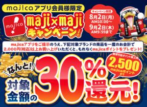 majicaアプリキャンペーン