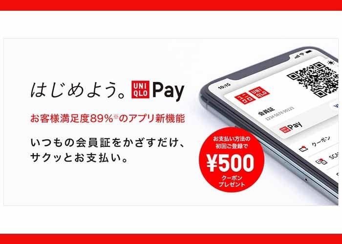 UNIQLO Pay 紹介画像