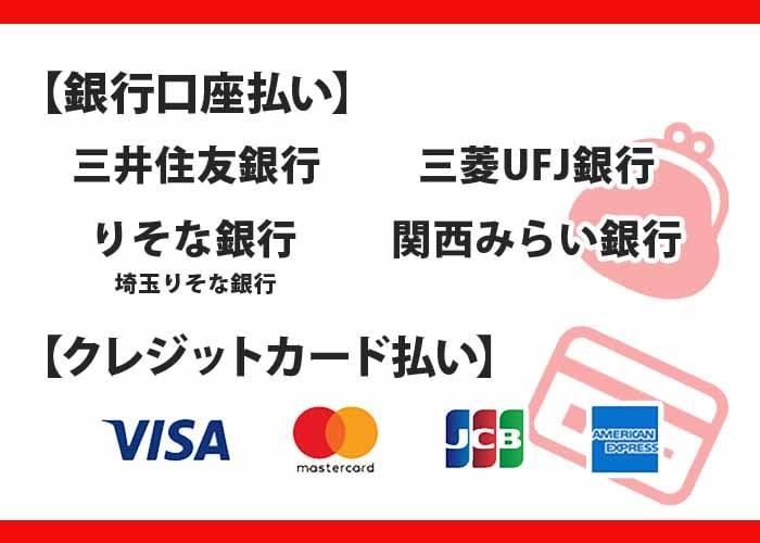 UNIQLO Pay 支払いに使えるのは「銀行口座」と「クレジットカード」 紹介画像