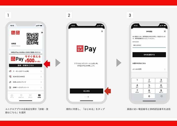 UNIQLO Pay 使用設定の紹介画像
