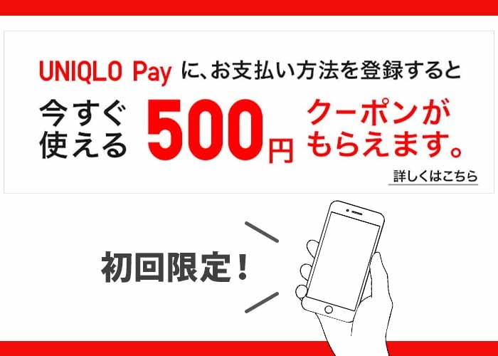 UNIQLO Pay 支払い方法の登録で「500円クーポン」がもらえる