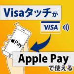 VisaタッチをiPhoneのApple Payに設定する方法
