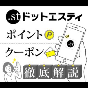 .stアプリ解説 イメージ画像