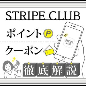 STRIPE CLUB アプリ解説 イメージ画像