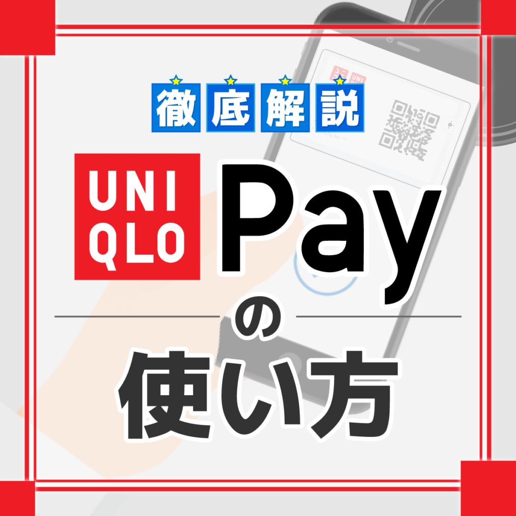 UNIQLO Payの使い方、GUでも使えるように