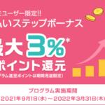 d払いステップ9月1日から開始!ドコモユーザー限定・最大3%ポイント還元