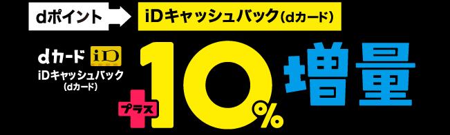 【dカード】dポイントをiDキャッシュバックに交換で10%増量キャンペーン 9月1日から開始
