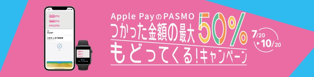 モバイルPASMOにチャージでポイントを貯めるには東急カードがおすすめ