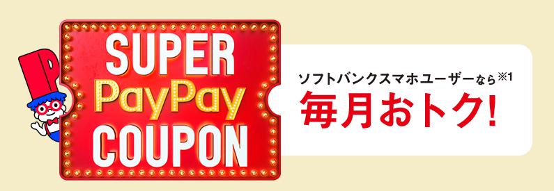 PayPayがスーパークーポン開始!SBユーザー限定・50%相当還元も。10月18日〜