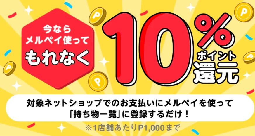 【メルペイ】ネットショップで「購入して持ち物一覧」に登録で10%還元、9月13日〜9月30日