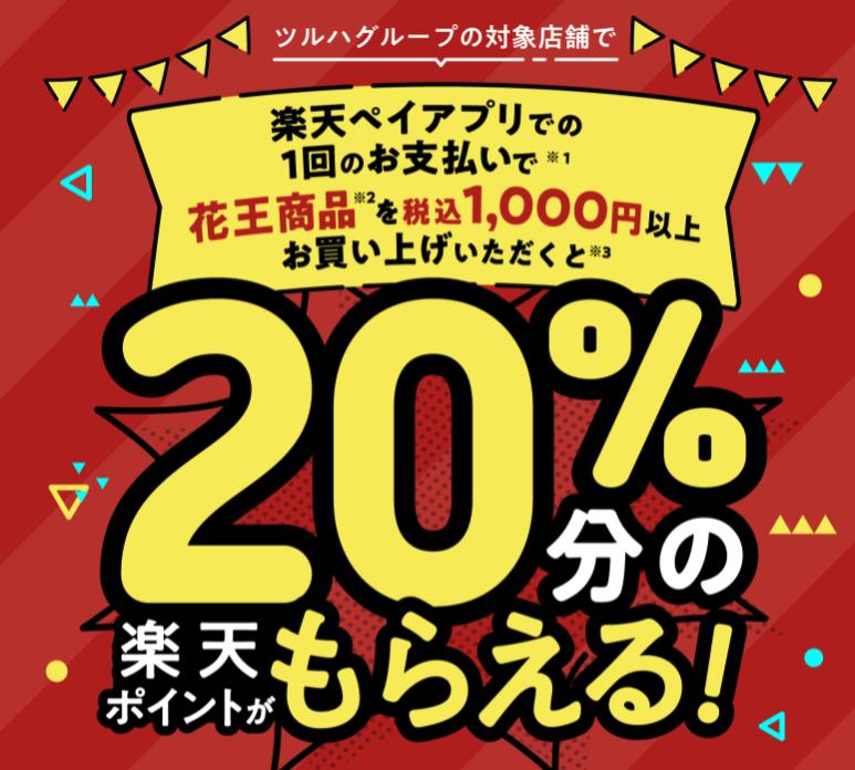 【楽天ペイ】ツルハグループの対象店舗で花王商品20%還元キャンペーン 9月16日〜