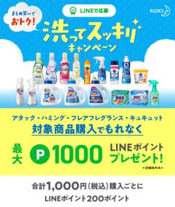 LINEポイント・花王キャンペーン画像