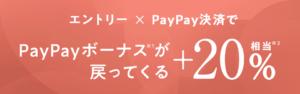 PayPay・LOHACO 20%還元キャンペーン画像