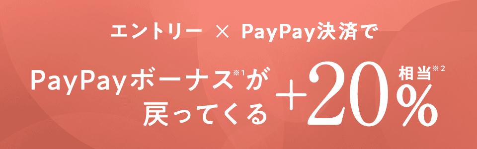 【PayPay】LOHACOで20%還元キャンペーン 9月25日・26日開催