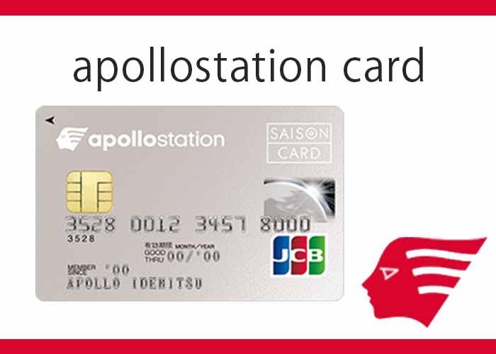 apollostation card 券面画像
