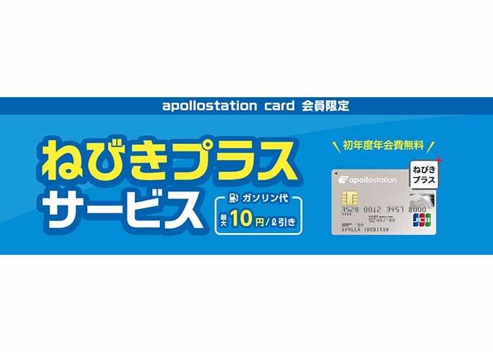 apollostation card ねびきプラスサービスでガソリン最大10円/ℓ引き 紹介画像