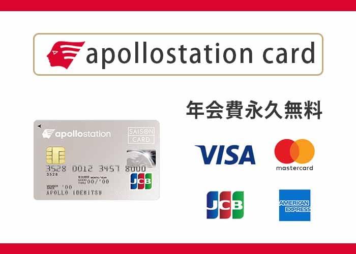 apollostation card 4つの国際ブランドが選べて年会費永久無料 紹介画像