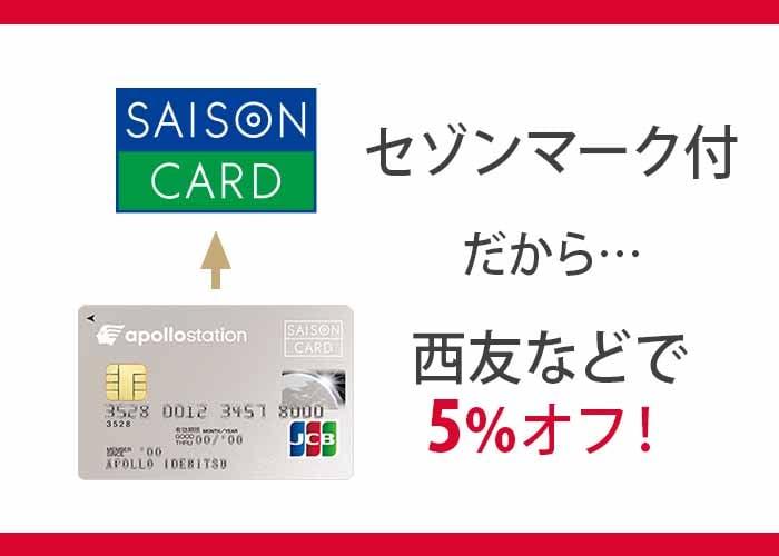 apollostation card セゾンカード感謝デー開催日に西友・リヴィン・サニーで5%オフ イメージ画像