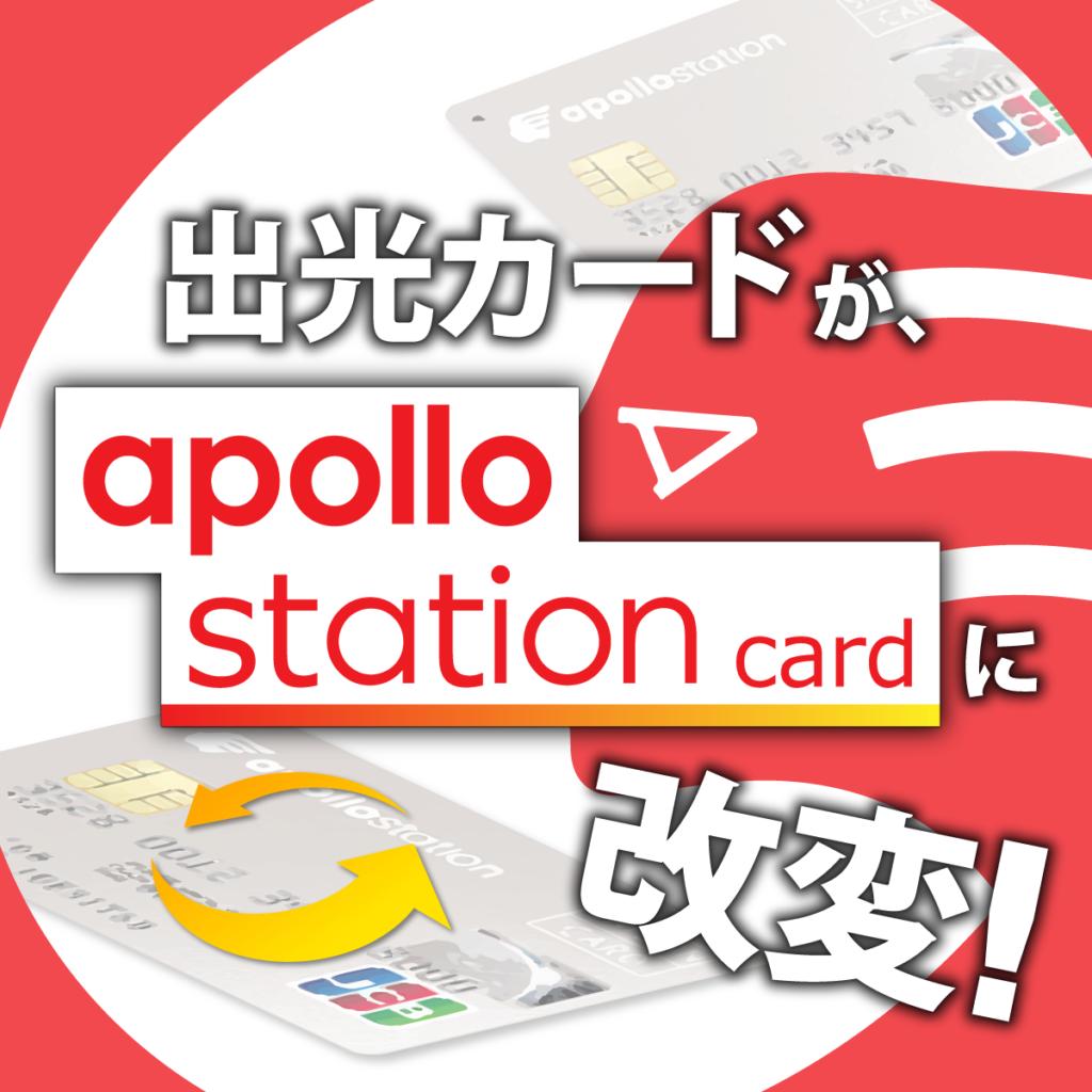 出光カードが「apollostation card」に改善!ガソリンをお得に給油できる